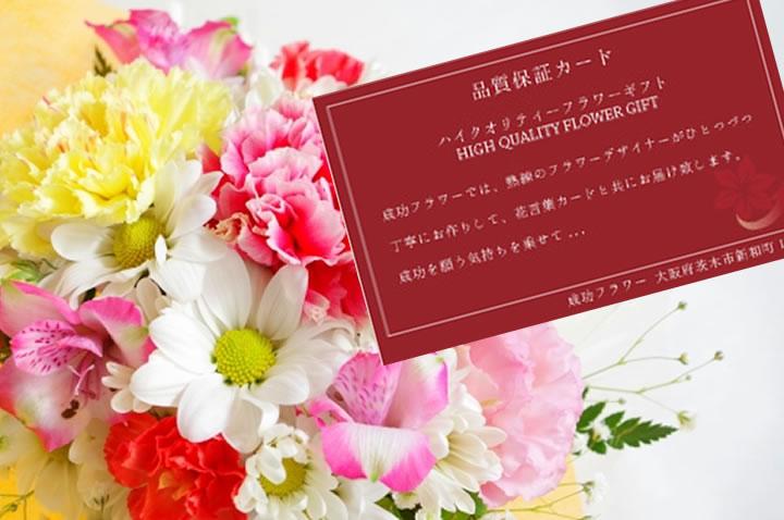 新鮮な花をお届けします